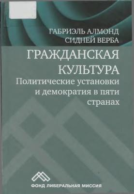 Алмонд Г., Верба С. Гражданская культура. Политические установки и демократия в пяти странах