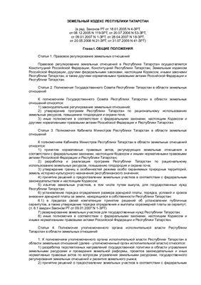 Земельный кодекс Республики Татарстан