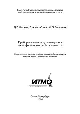 Волков Д.П., Кораблев В.А., Заричняк Ю.П. Приборы и методы для измерения теплофизических свойств веществ