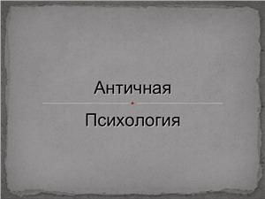 Презентация - Античная психология