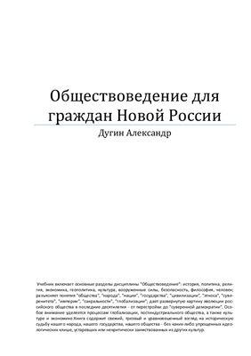 Дугин А.Г. Обществоведение для граждан Новой России