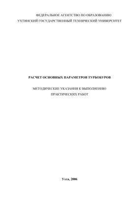 Бобылёва Т.В. Расчёт основных параметров турбобуров