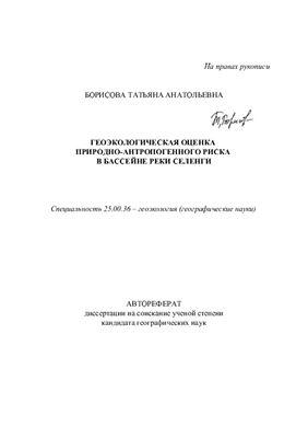 Борисова Т.А. Геоэкологическая оценка природно-антропогенного риска в бассейне реки Селенги