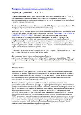 Авдусин Д.А. Археология СССР
