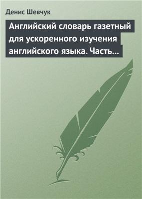 Шевчук Д.А. Английский словарь газетный для ускоренного изучения английского языка. Часть 2 (2800 слов)
