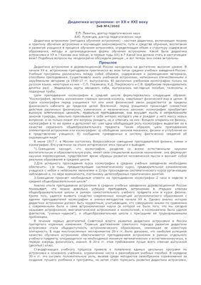 Левитан Е.П., Румянцев А.Ю. Дидактика астрономии: от XX к XXI веку