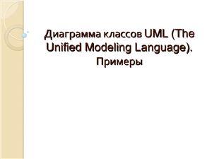 Диаграмма классов UML (The Unified Modeling Language). Примеры