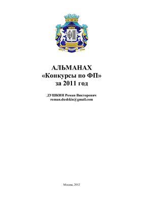 Душкин Р.В. Альманах Конкурсы по функциональному программированию за 2011 год