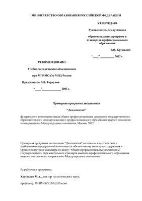 Учебная программа - Дипломатия
