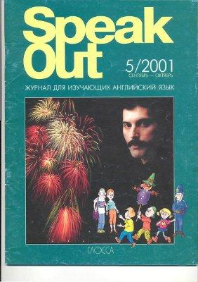 Speak Out 2001 №05