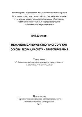 Шелякин Ю.П. Механизмы затворов ствольного оружия. Основы теории, расчета и проектирования