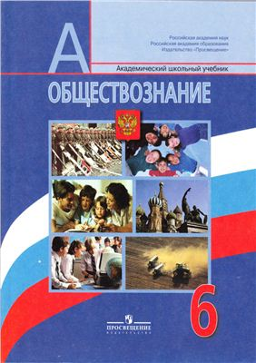 Боголюбов Л.Н., Иванова Л.Ф. (ред.). Обществознание. 6 класс