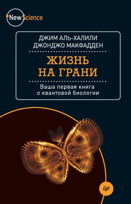 Аль-Халили Д., Макфадден Д. Жизнь на грани. Ваша первая книга о квантовой биологии