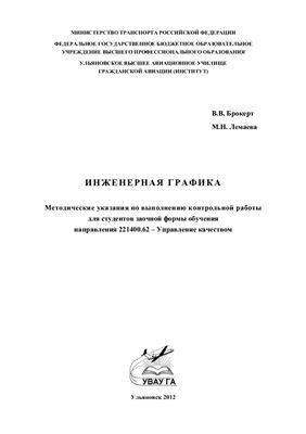 Брокерт В.В., Лемаева М.Н. Инженерная графика