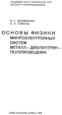 Литовченко В.Г., Горбань А.П. Основы физики микроэлектронных систем металл-диэлектрик-полупроводник