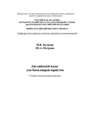 Беляева И.В., Петрова Ю.А. Английский язык для бакалавров-юристов