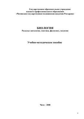 Ларина Н.П., Клеусова Н.А. и др. Биология. Разделы: цитология, генетика, филогенез, биосфера