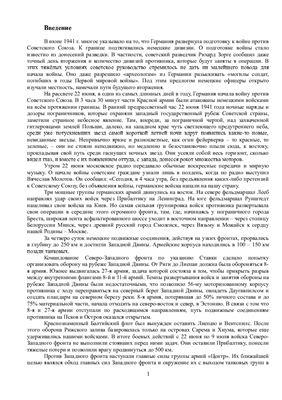Реферат - Оборона Брестской крепости
