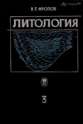 Фролов В.Т. Литология, книга 3