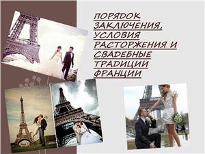 Порядок заключения и расторжения брака во Франции