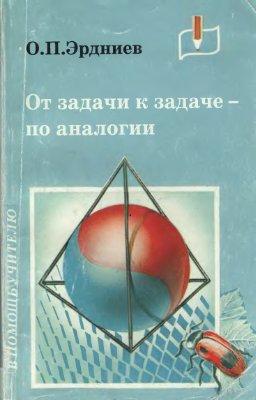 Эрдниев О.П. От задачи к задаче - по аналогии. Развитие математического мышления