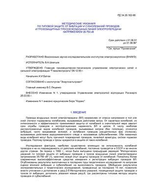 РД 34.20.182-90 Методические указания по типовой защите от вибрации и субколебаний проводов и грозозащитных тросов воздушных линий электропередачи напряжением 35-750 кВ