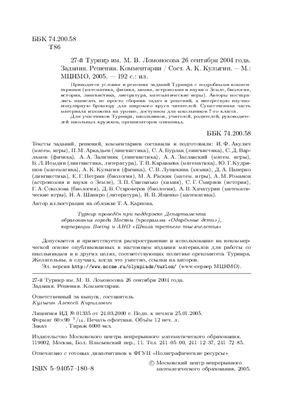 Кулыгин А.К. 27-й Турнир им. М.В. Ломоносова 26 сентября 2004 года