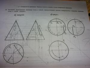 Ковальчук В.Ф. Рабочая тетрадь по начертательной геометрии