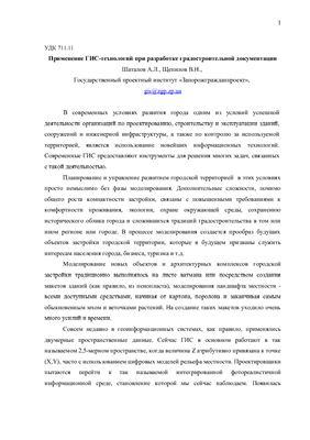 Шаталов А.Л., Щепилов В.Н. Применение ГИС-технологий при разработке градостроительной документации