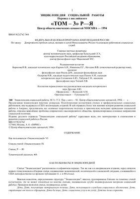 Кунельский Л.Э., Мацковский М.С. Энциклопедия социальной работы перевод с английского
