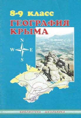 Саприна В.И. (ред.). География Крыма. 8-9 класс