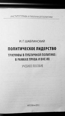 Шаблинский И.Г. Политическое лидерство. Триумфы в публичной политике: в рамках права и вне их