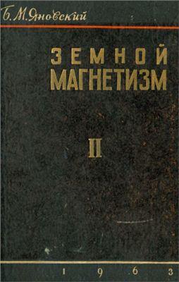 Яновский Б.М. Земной Магнетизм. Том 2
