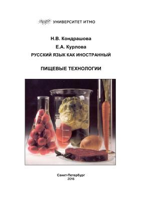 Кондрашова Н.В., Курлова Е.А. Русский язык как иностранный. Пищевые технологии