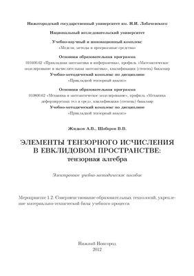 Жидков А.В., Шабаров В.В. Элементы тензорного исчисления в евклидовом пространстве