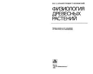 Крамер П.Д., Козловский Т.Т. Физиология древесных растений