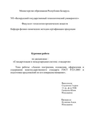 Анализ построения, изложения, оформления и содержания межгосударственного стандарта ГОСТ 8723-2003 и подготовка предложений по его совершенствованию