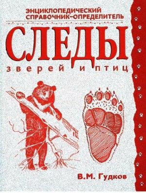 Гудков В.М. Следы зверей и птиц. Энциклопедический справочник-определитель