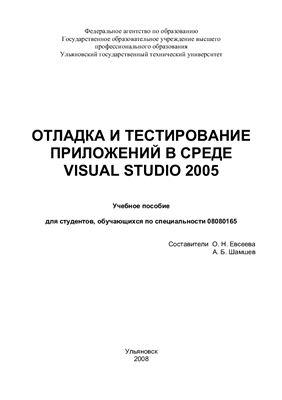 Евсеева О.Н., Шамшев А.Б. Отладка и тестирование приложений в среде Visual Studio 2005