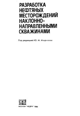 Евченко В.С. и др. Разработка нефтяных месторождений наклонно-направленными скважинами