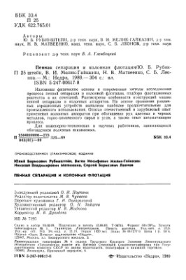 Рубинштейн Ю.Б. Пенная сепарация и колонная флотация