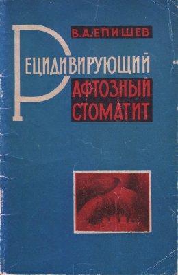 Епишев В.А. Рецидивирующий афтозный стоматит