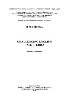 Панкова И.М. Сhallenging English case studies