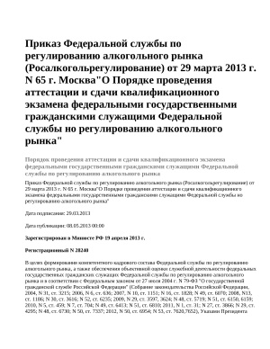 Приказ Федеральной службы по регулированию алкогольного рынка (Росалкогольрегулирование) от 29 марта 2013 г. N 65