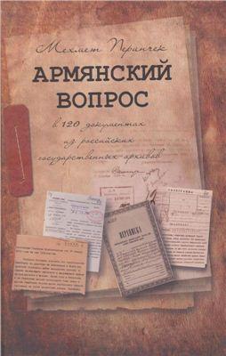 Перинчек М. Армянский вопрос в 120 документах из российских государственных архивов