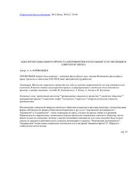 Коряковцев А.А. Идеология социального протеста (противоречия и начальный этап эволюции в советскую эпоху)