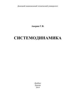 Аверин Г.В. Системодинамика