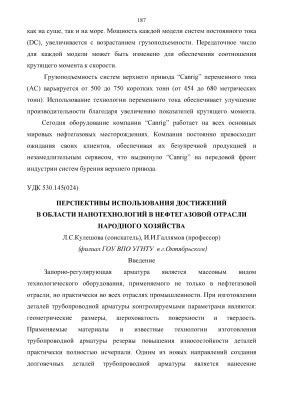 Кулешова Л.С., Галлямов И.И. Перспективы использования достижений в области нанотехнологий в нефтегазовой отрасли народного хозяйства
