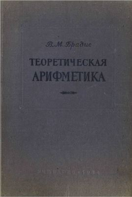 Брадис В.М. Теоретическая арифметика