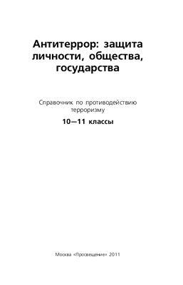 Смирнов А.Т. Антитеррор: защита личности, общества, государства